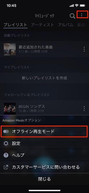 Amazonミュージック アンリミテッド