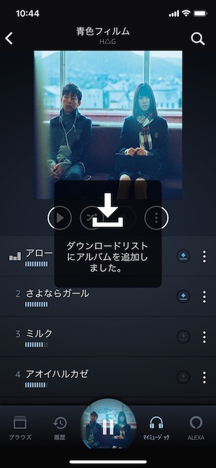 Amazon Music Unlimited オフライン再生モード