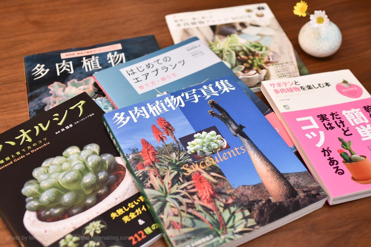 多肉植物写真集