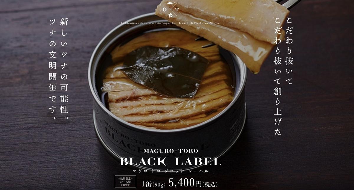 5000円 ツナ缶