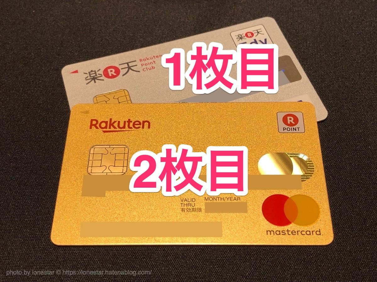 楽天カード プレミアムカード