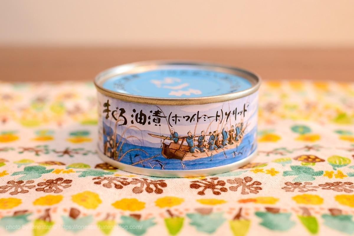 焼津漁港 ツナ缶
