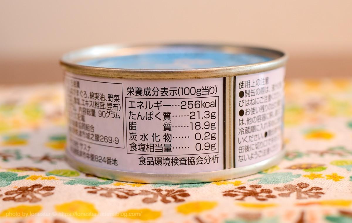 焼津漁港オリジナル缶詰