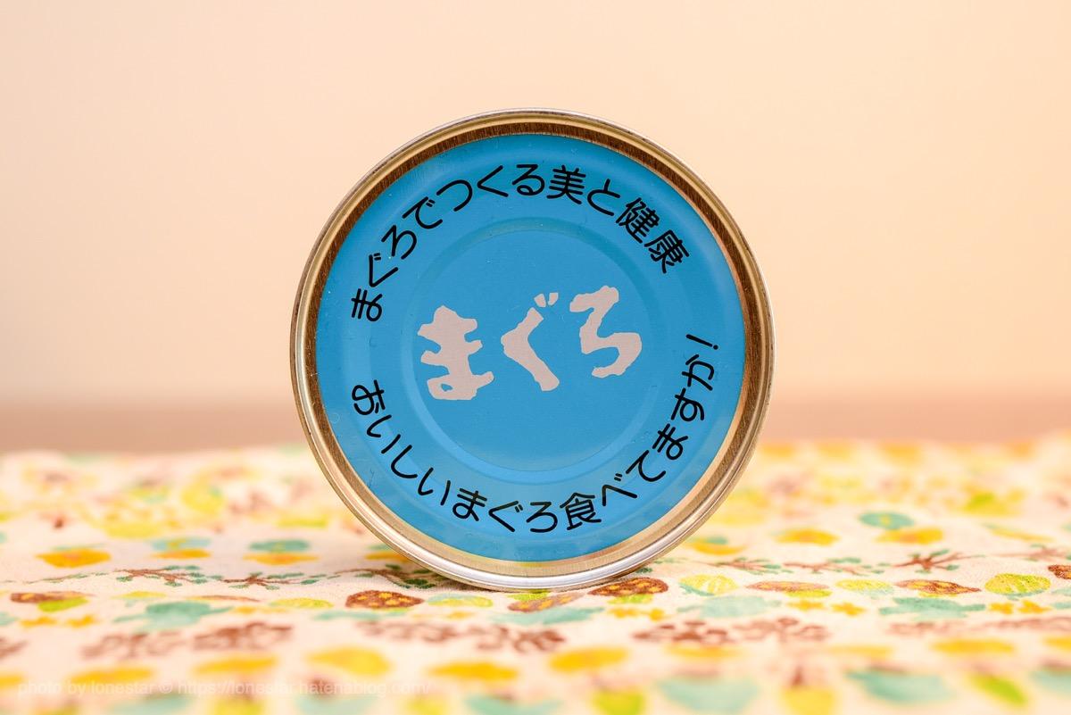 ヤイズツナコープ ツナ缶