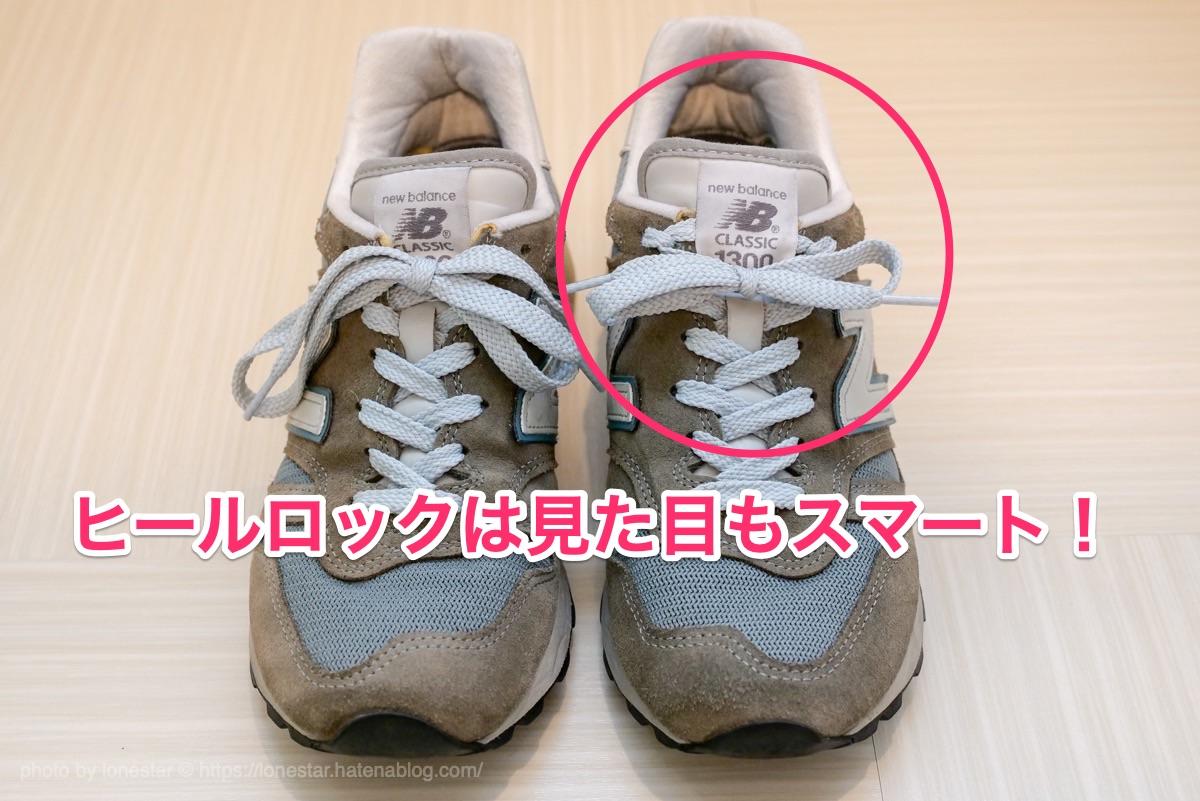 ニューバランス 靴ひも