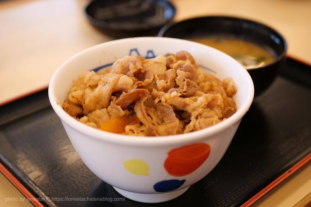 松屋 牛丼