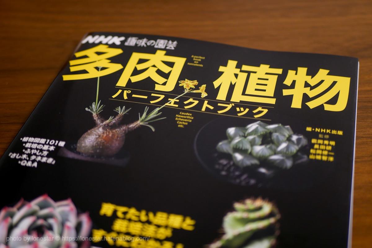 多肉植物 パーフェクトブック