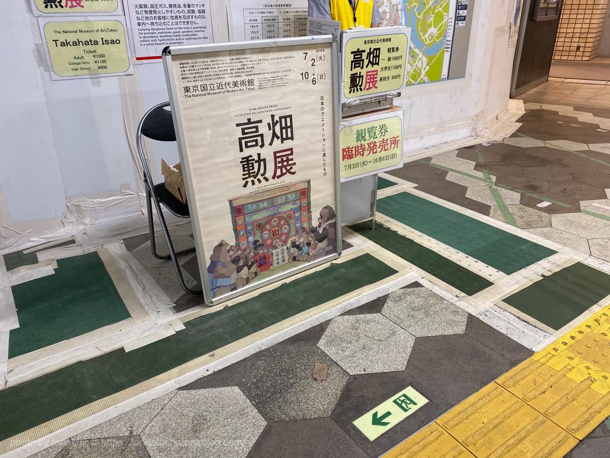 高畑勲展 チケット 駅前