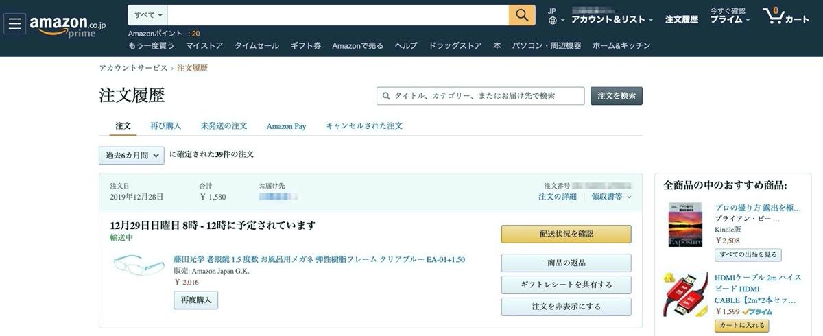 Amazon購入総額
