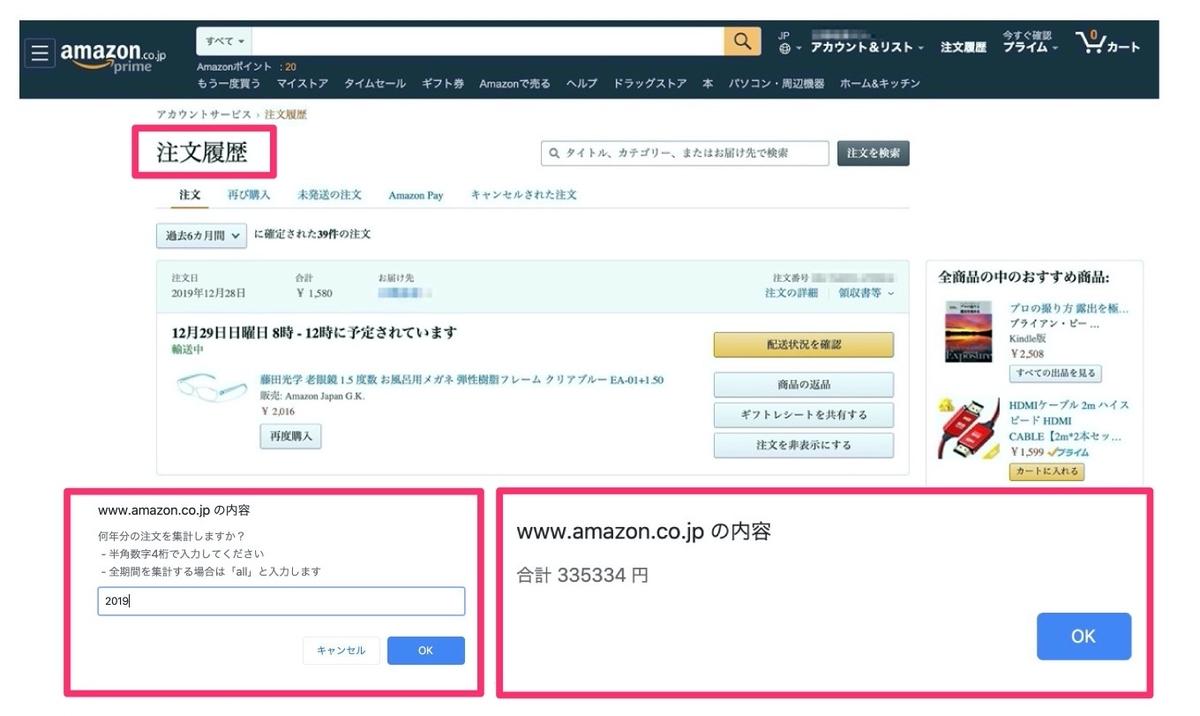 Amazon 購入金額 合計