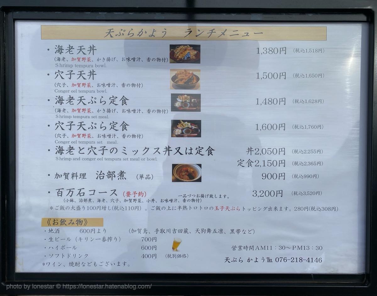 天ぷら かよう ランチ