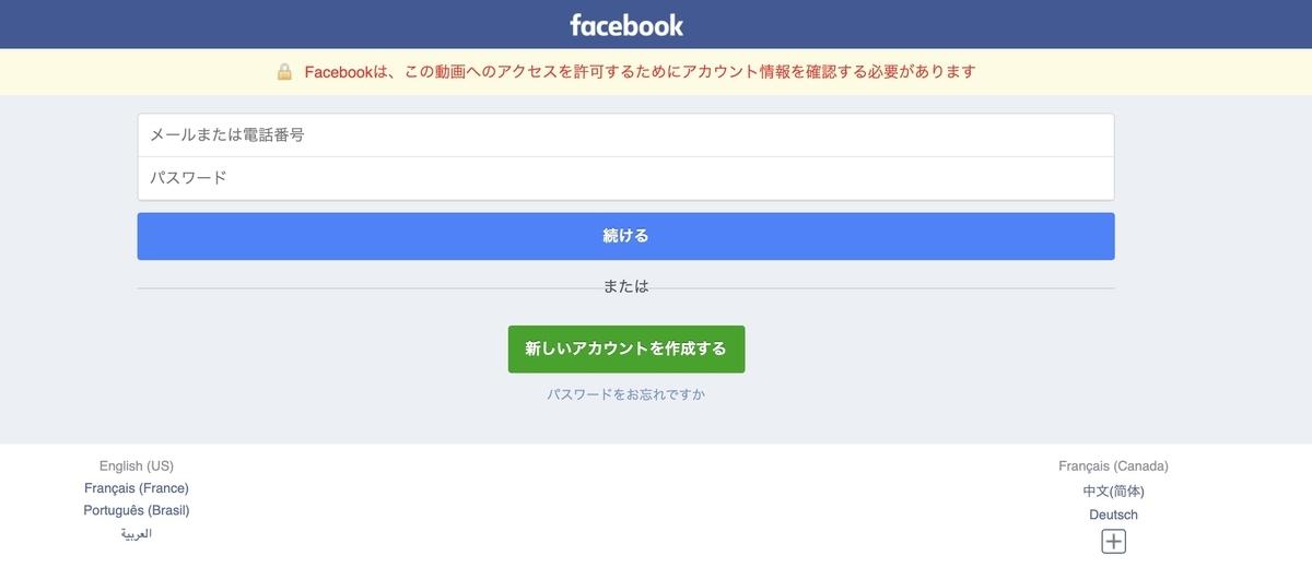 Facebook メッセージ スパム