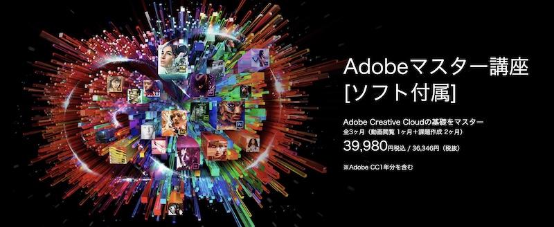 デジハリ Adobe CC
