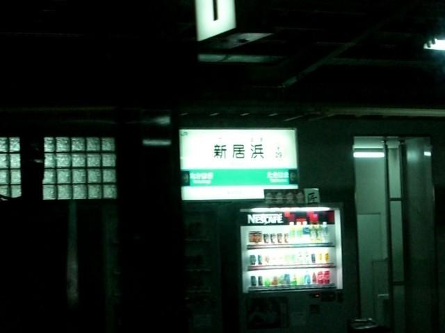 新居浜駅駅名標