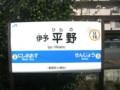 [JR四国][予讃線]伊予平野駅駅名標