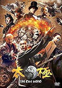 TAICHI/太極 ヒーロー