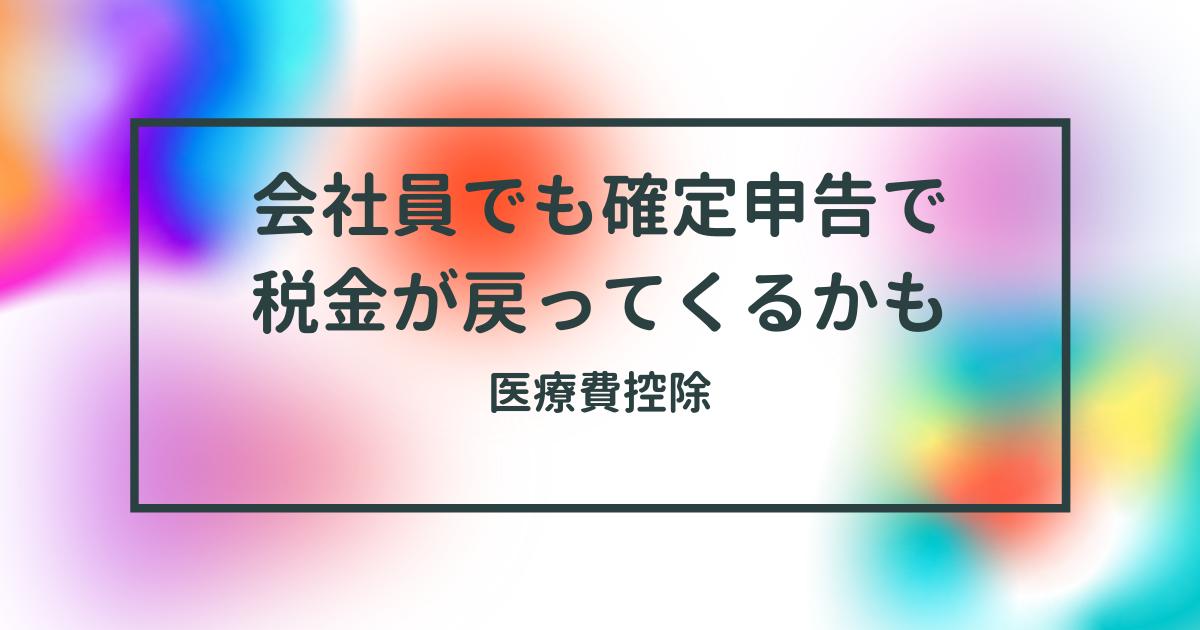 f:id:longlife-tominaga:20210221193021p:plain