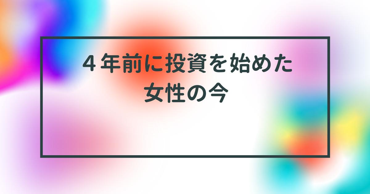 f:id:longlife-tominaga:20210223194541p:plain
