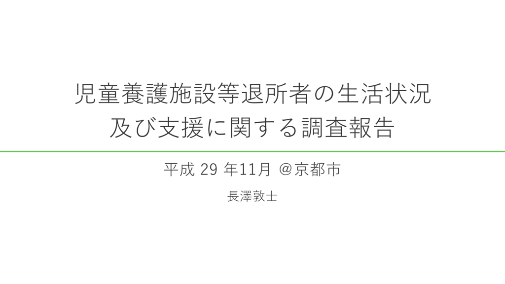 f:id:longnetsu:20171218162032p:plain
