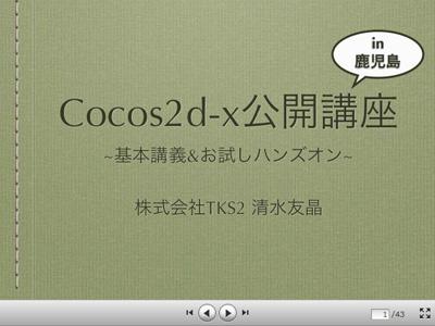 f:id:lord_cashew:20130328020027j:plain