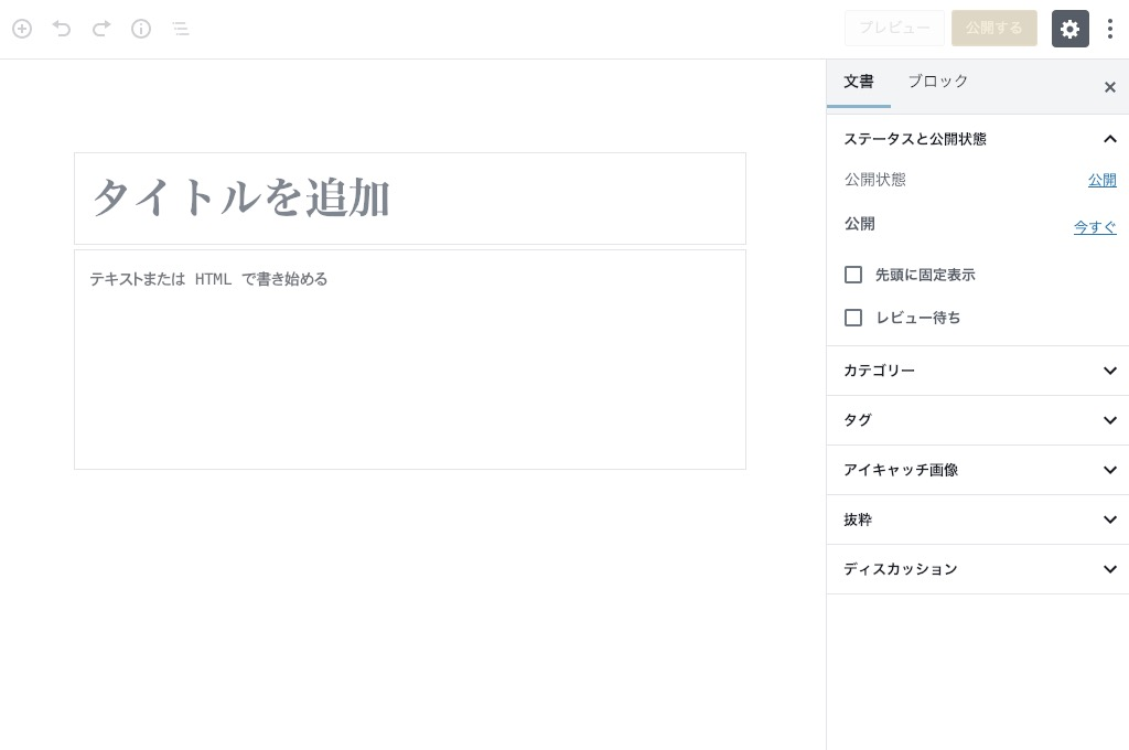 WordPressの新エディタ