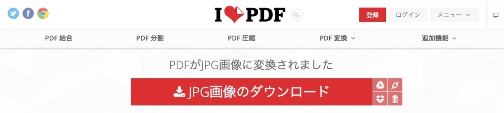 iLovePDF – PDF用オンラインツール
