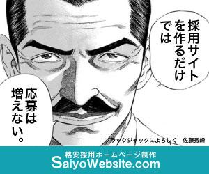 格安採用サイト制作 SaiyoWebsite.com