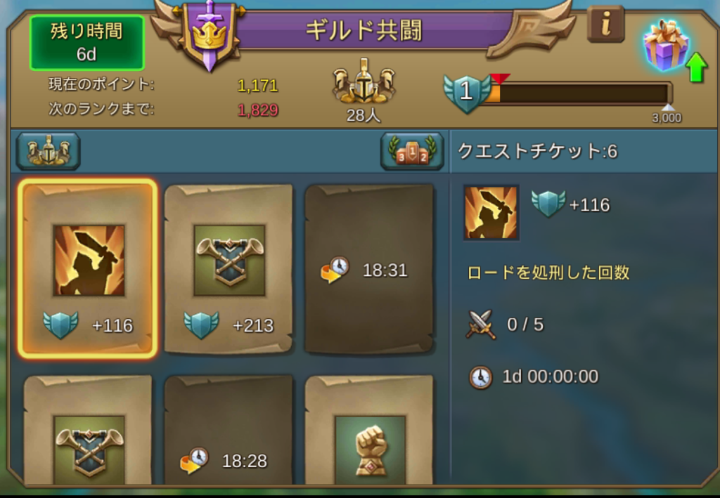 f:id:lordsmobile:20170809173623p:plain