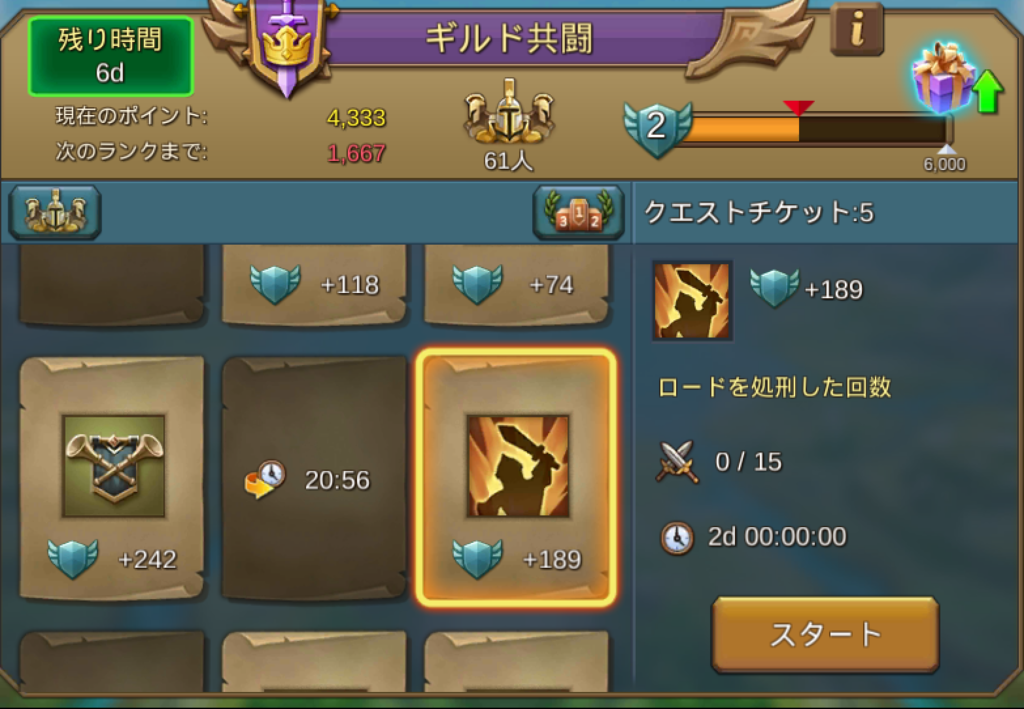 f:id:lordsmobile:20170809173653p:plain