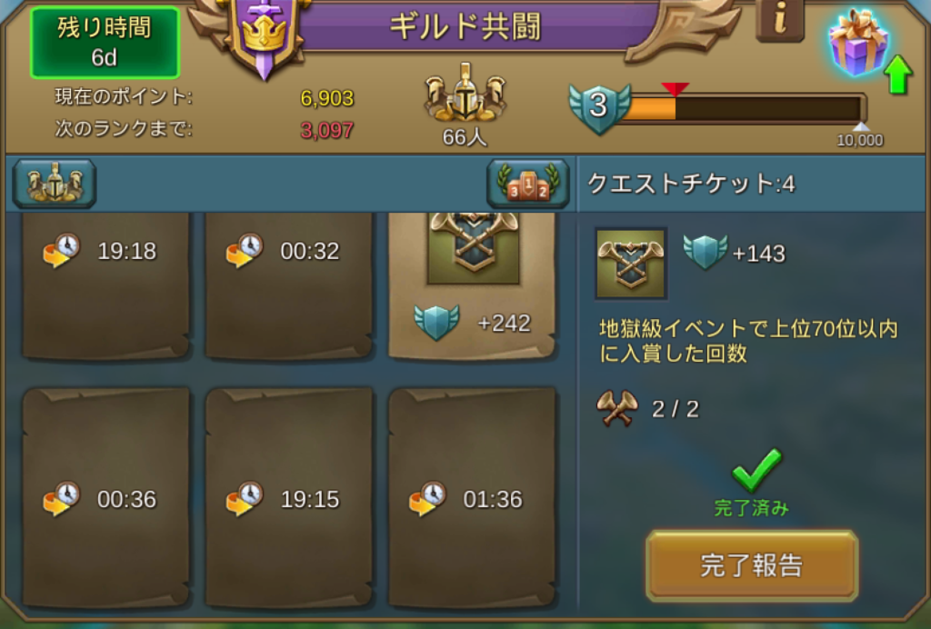 f:id:lordsmobile:20170809173719p:plain