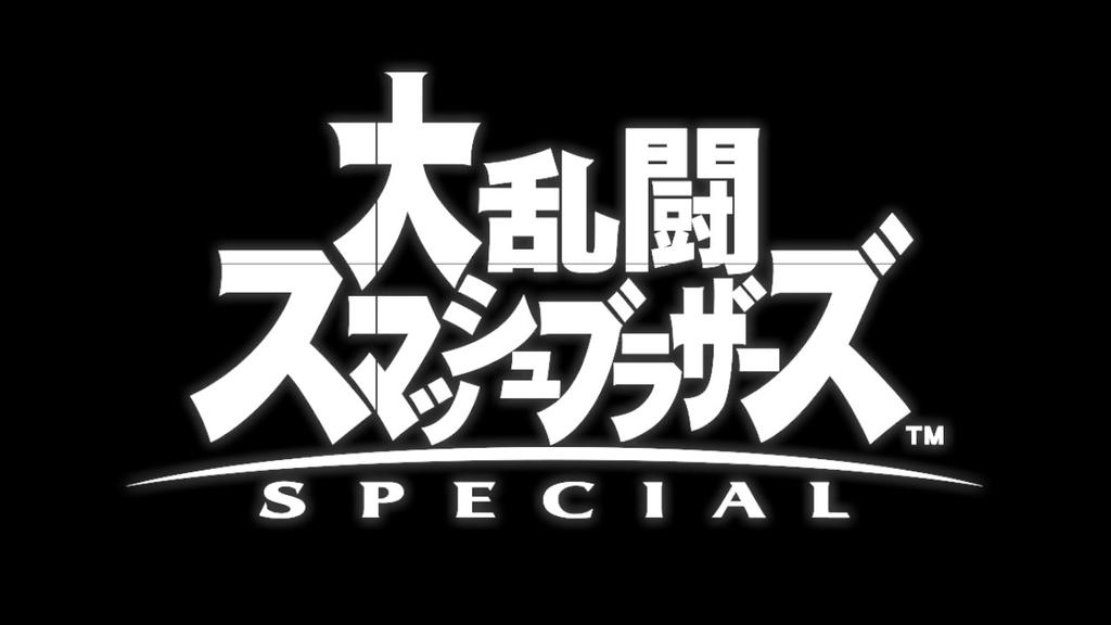 大乱闘スマッシュブラザーズSPECIAL