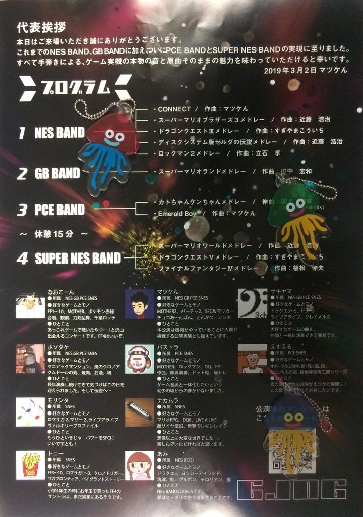 ゲーム実機音源楽団第1回コンサート(裏面)