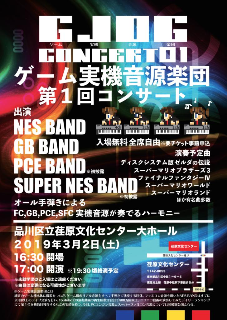 ゲーム実機音源楽団第1回コンサート(表面)
