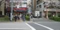 No.14 (国立市)JR国立駅南ロイヤルホスト前横断歩道:東向き(2011/04/09