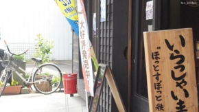No.11 (秩父市)秩父館前(2011/05/07撮影)