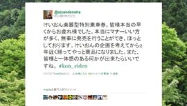 6/12(日)11:52の公式Tweet