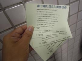 5:45頃。整理券が配布された。