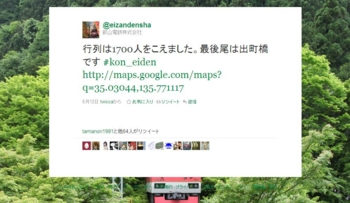叡電twitter(6:10時点)