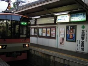 叡山電鉄出町柳駅(2011/06/06)