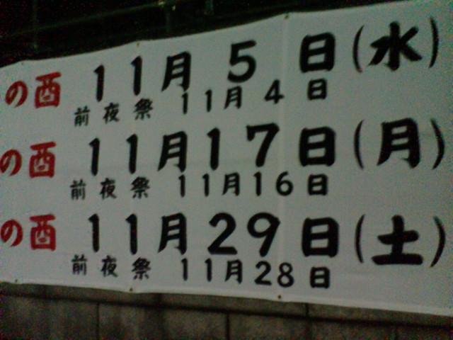 世田谷草野球ロスヒターノス 青山ダイナマイツ