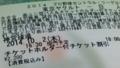 燕パワーメントユニフォーム型パス&チケットホルダー 世田谷草野球