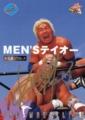 MEN'Sテイオー 大日本プロレス BJW 世田谷草野球ロスヒターノス