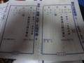 美津濃(ミズノ)ベースボールカタログ 世田谷草野球ロスヒターノス