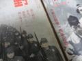 野球界 大東亜戦争一周年記念 世田谷草野球ロスヒターノス