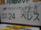ネルソン・ペレス サイン 阪神 石川 世田谷草野球ロスヒターノス