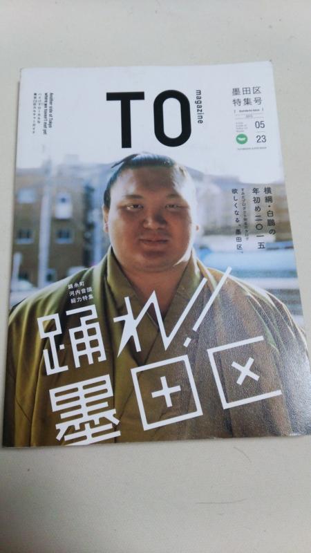 TOmagazine世田谷区特集号 東京クバーノス 世田谷区軟式野球連盟