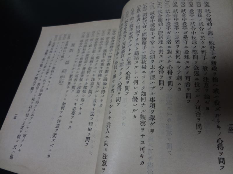 野球便用 田島龍夫 世田谷草野球ロスヒターノス