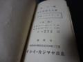最新野球規則詳解 附スコア記入法 飛田穂洲 世田谷草野球ロスヒターノ