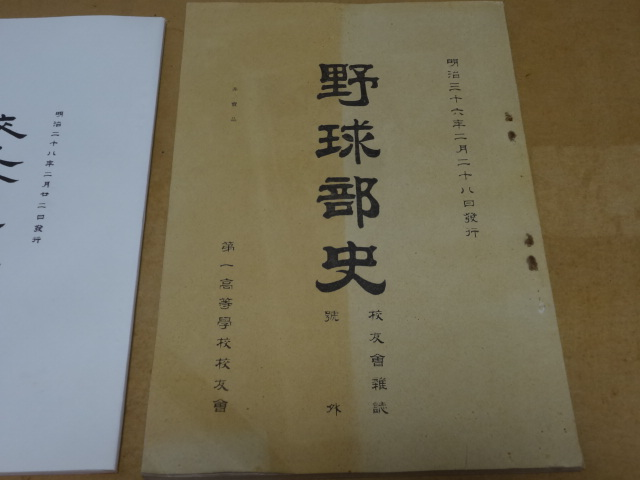 中馬庚 校友会雑誌号外 野球部史 世田谷草野球ロスヒターノス