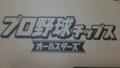 世田谷草野球 ロスヒターノス